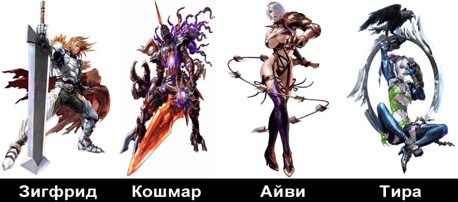 Персонажи игры Soul Sword